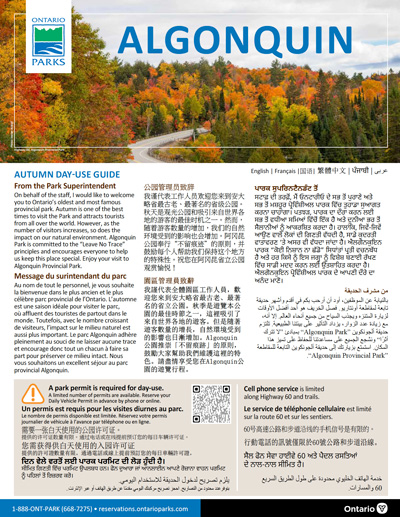 Algonquin Park Autumn Day Use Guide